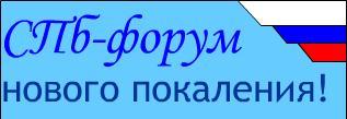 Новый Питерский форум!+чат,сайт...